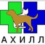 Ветеринарная клиника «Ахилл»