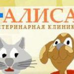 Ветеринарная клиника «Алиса»