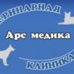 Ветеринарная клиника «Арс медика»