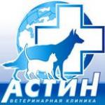 Ветеринарная клиника «АСТИН»
