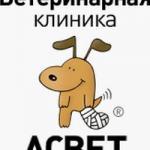 Ветеринарная клиника «Асвет»