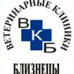 Ветеринарная клиника «Близнецы»