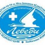 Ветеринарная клиника «Лебеди»