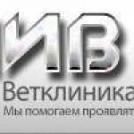 Ветеринарная клиника «МиВ»