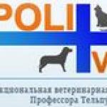 Ветеринарная клиника «POLIVET»