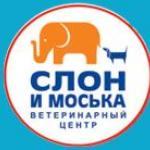 Ветеринарный центр «Слон и Моська»